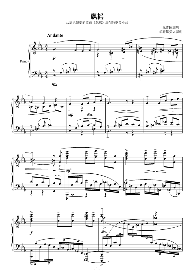 飘摇钢琴谱 第1页