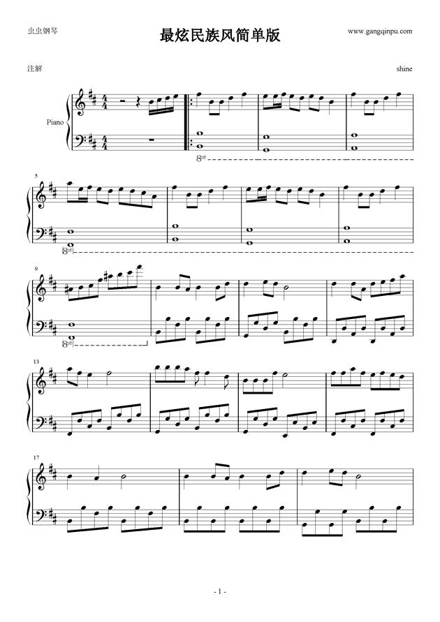 起风了计算机乐谱数字-最炫民族风 简单版