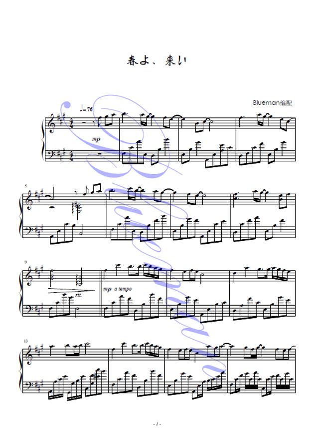 春よ 来い,春よ 来い钢琴谱,春よ 来い钢琴谱网,春よ 来い钢琴谱