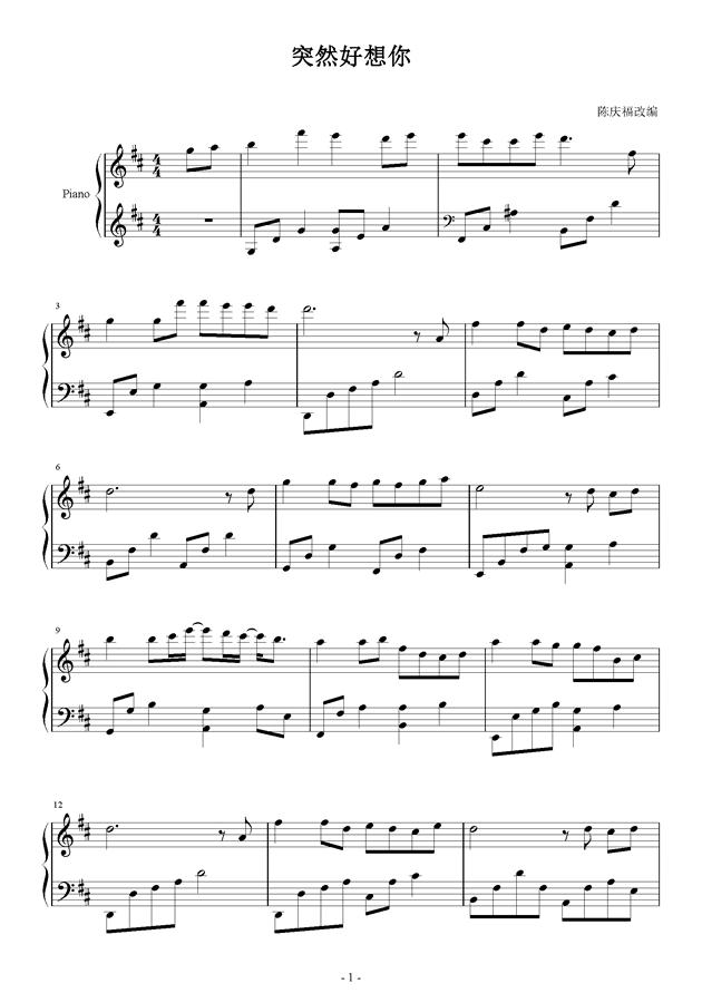 突然好想你钢琴谱 第1页