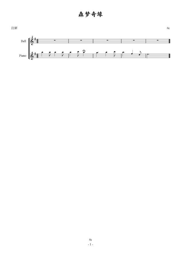 森梦奇缘钢琴谱 第1页