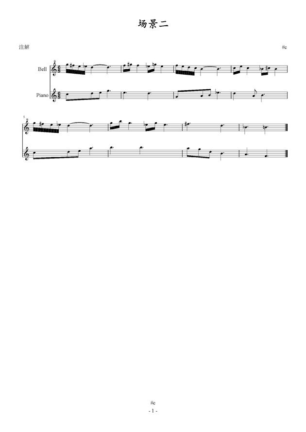 森梦奇缘钢琴谱 第3页
