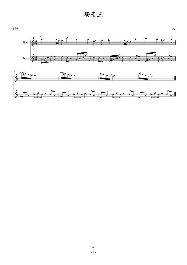 森梦奇缘钢琴谱 第4页