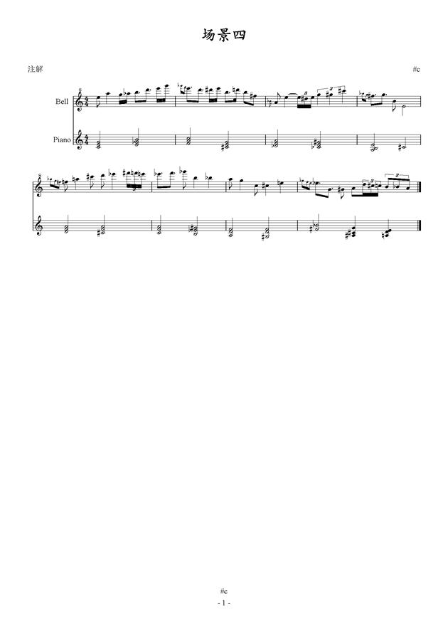 森梦奇缘钢琴谱 第5页