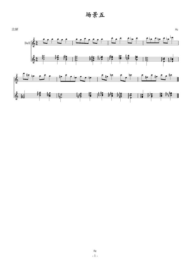 森梦奇缘钢琴谱 第6页