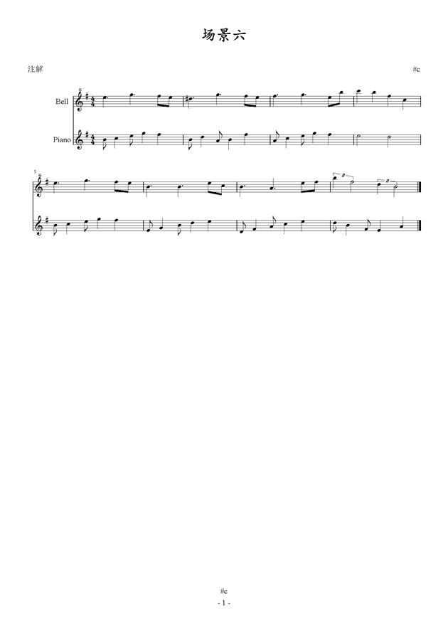 森梦奇缘钢琴谱 第7页