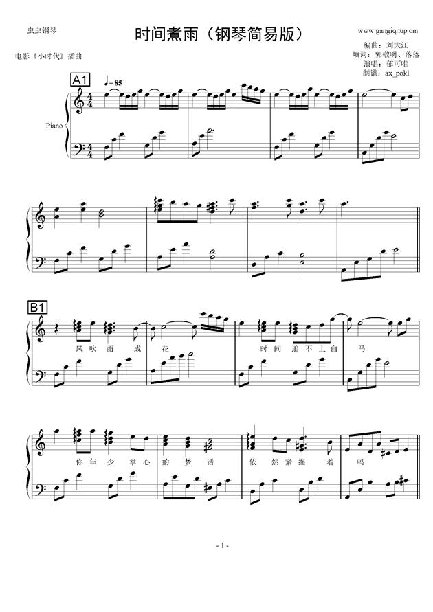 时间煮雨 钢琴简易版