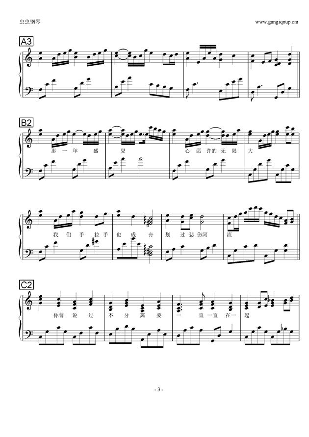 时间煮雨钢琴谱 第3页