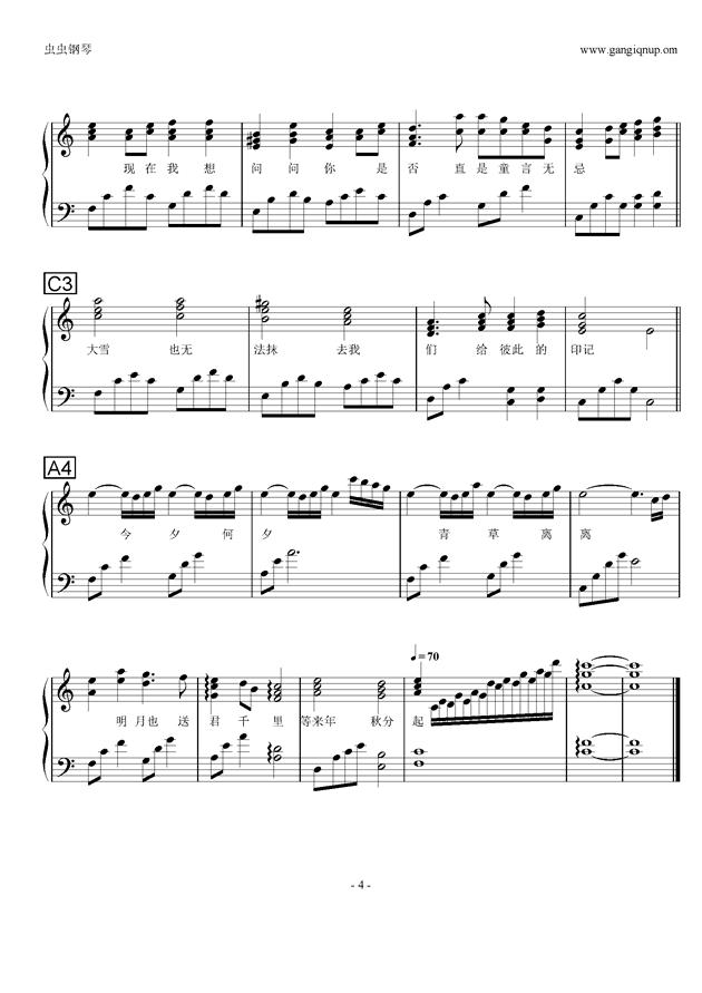 时间煮雨钢琴谱 第4页
