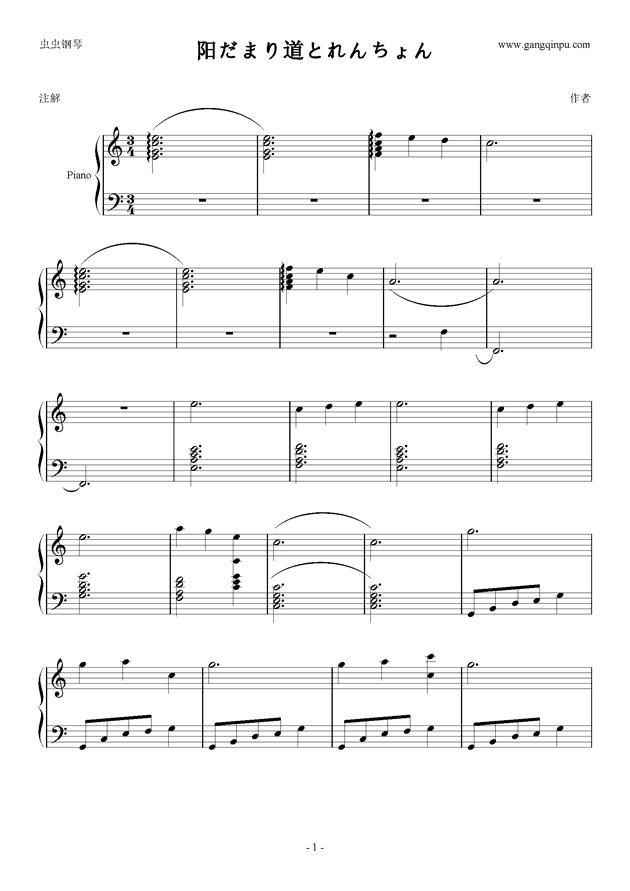悠哉日常大王钢琴谱 第1页