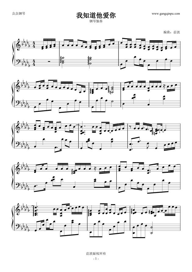我知道他爱你钢琴谱 第1页