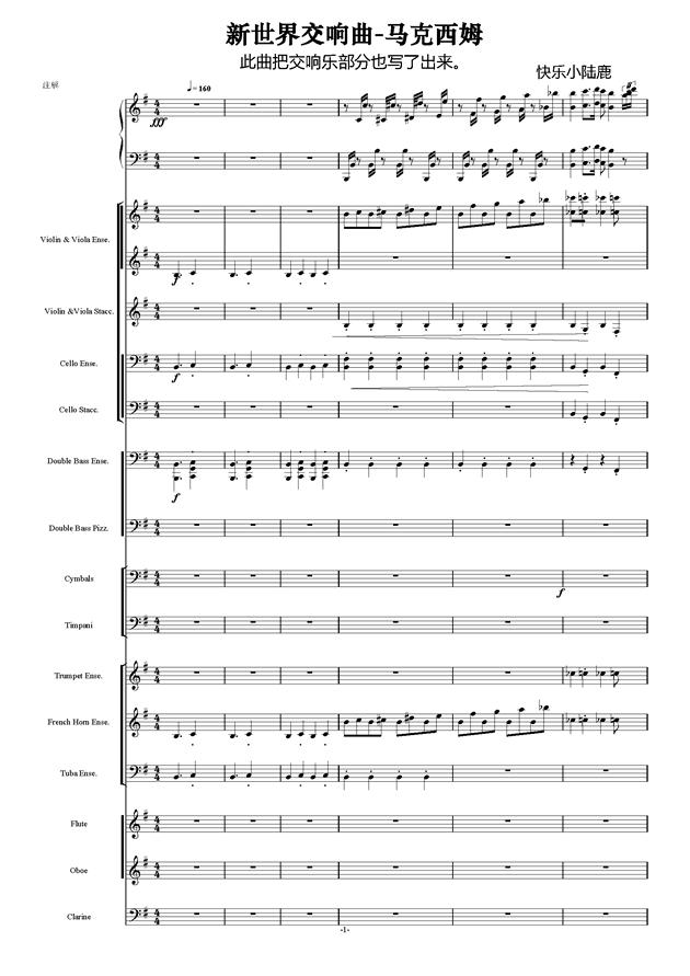 新世界协奏曲ag88环亚娱乐谱 第1页