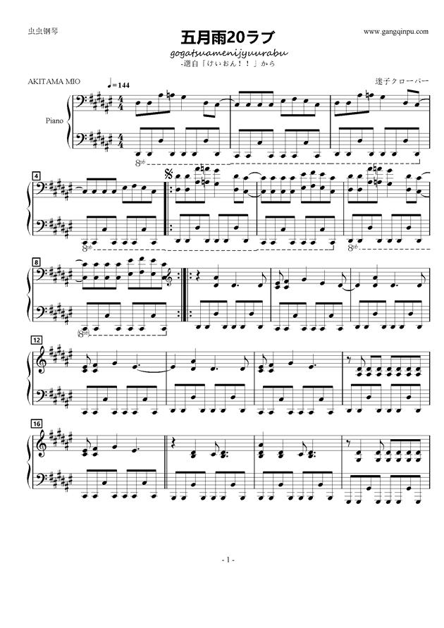 五月雨20ラブ钢琴谱 第1页