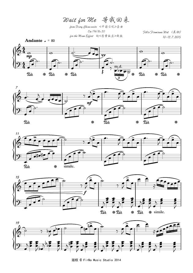 等我回来钢琴谱 第1页
