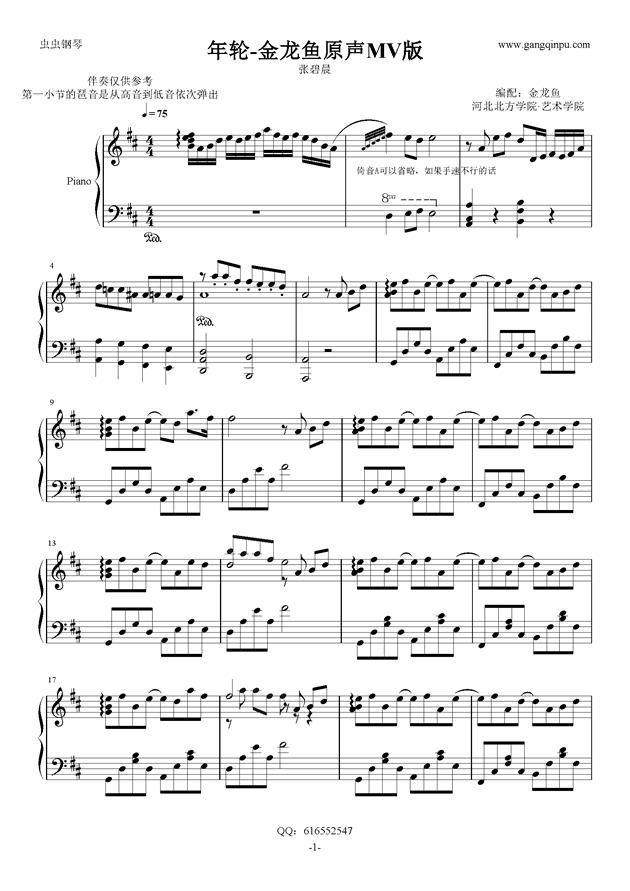 年轮钢琴谱 第1页