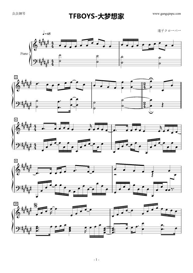 大梦想家钢琴谱 第1页