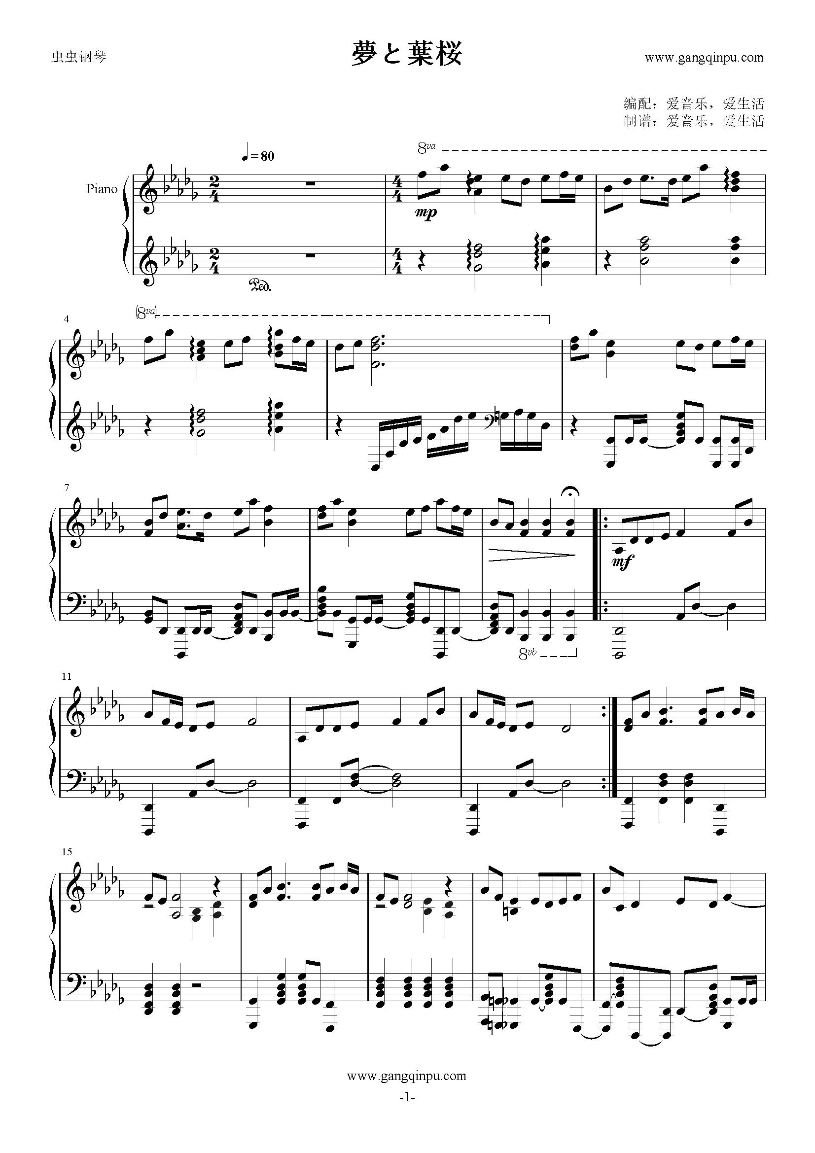 叶罗丽钢琴曲五音谱-叶桜,梦と叶桜钢琴谱,梦と叶桜钢琴谱网,梦と叶桜钢琴谱大全,