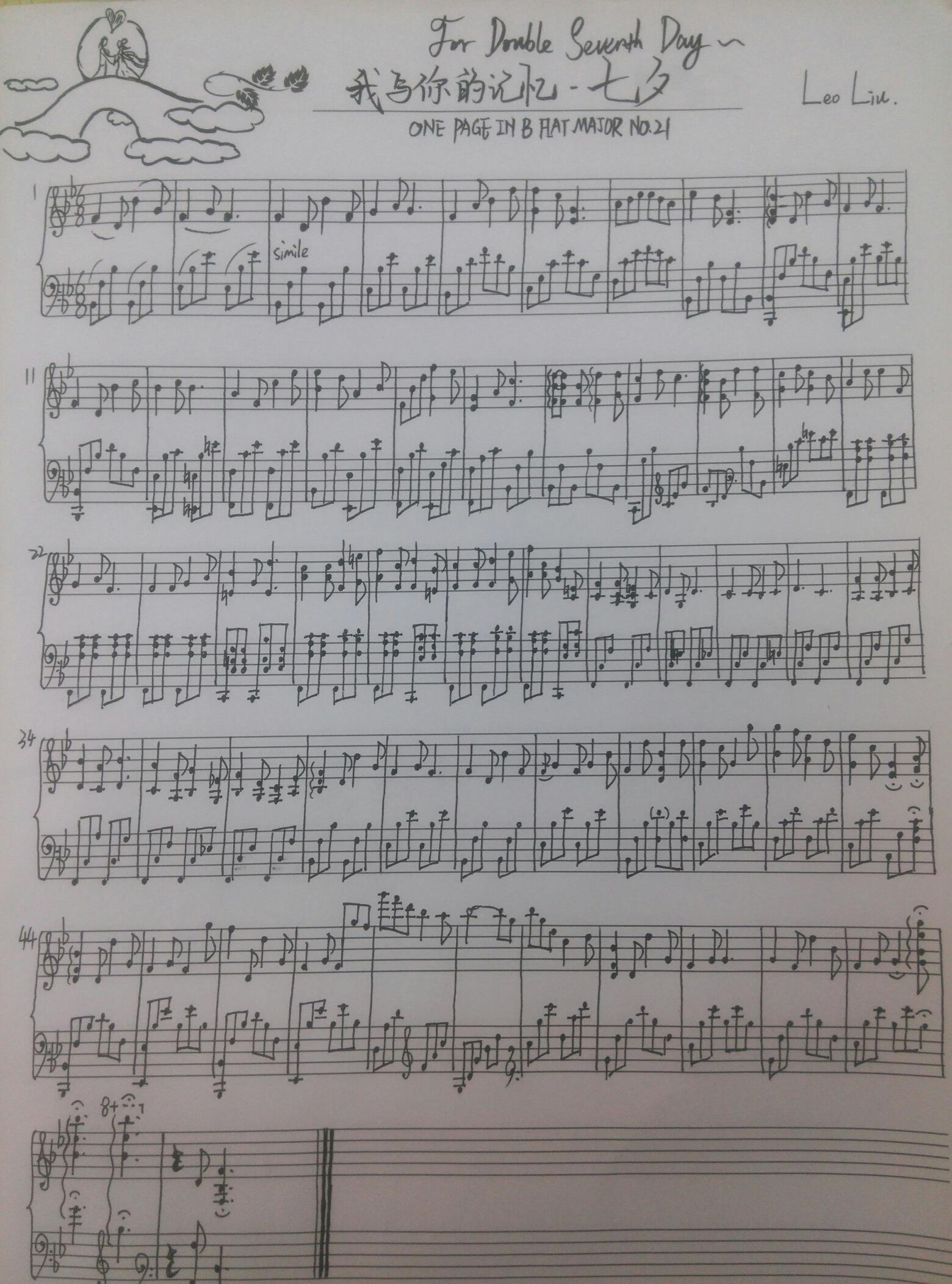 一页曲・七夕・我与你的记忆钢琴谱 第1页