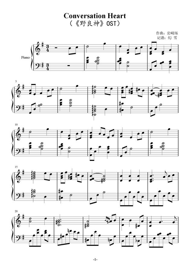 Conversation Heart钢琴谱 第1页