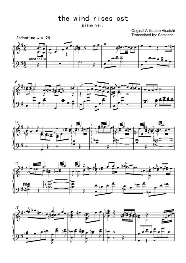 起风了主题曲钢琴谱 第1页