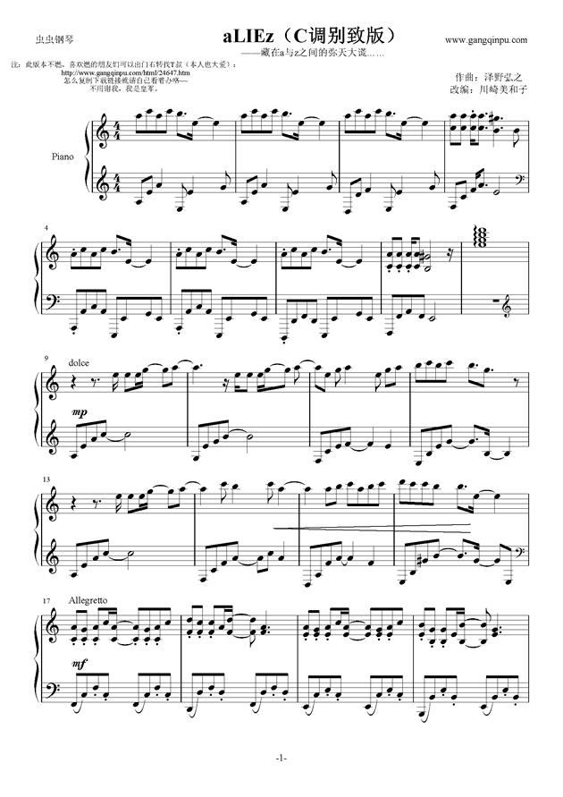 alIEz钢琴谱 第1页