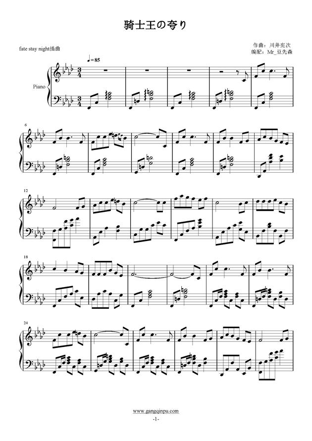 骑士王の夸り钢琴谱 第1页