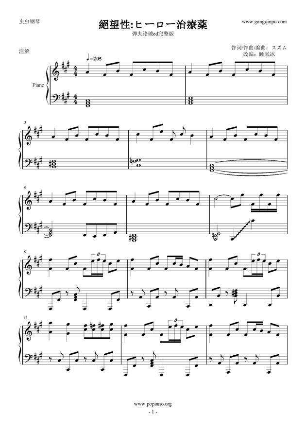 ヒ�`ロ�`治���a钢琴谱 第1页