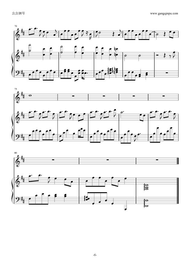 年轮钢琴谱 第6页