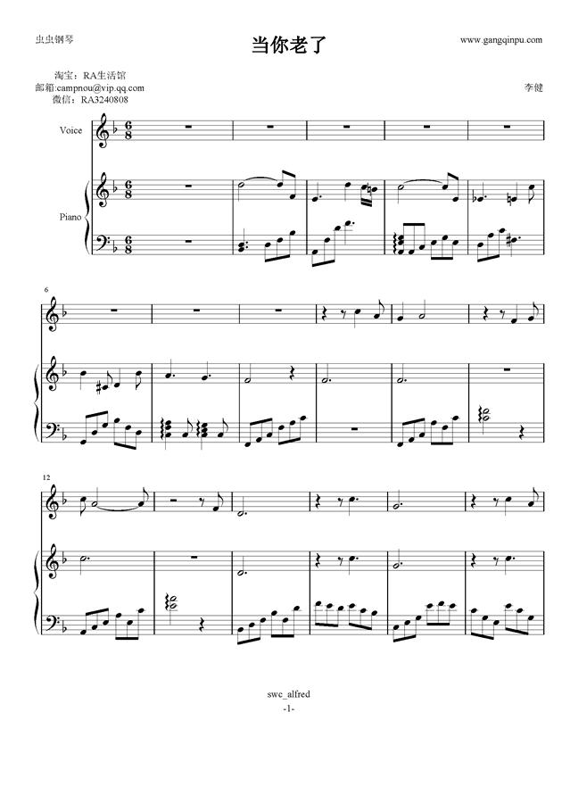 当你老了钢琴谱 第1页