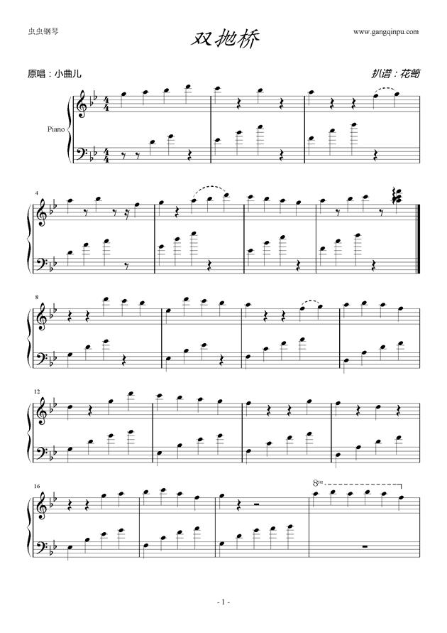 双抛桥钢琴谱 第1页