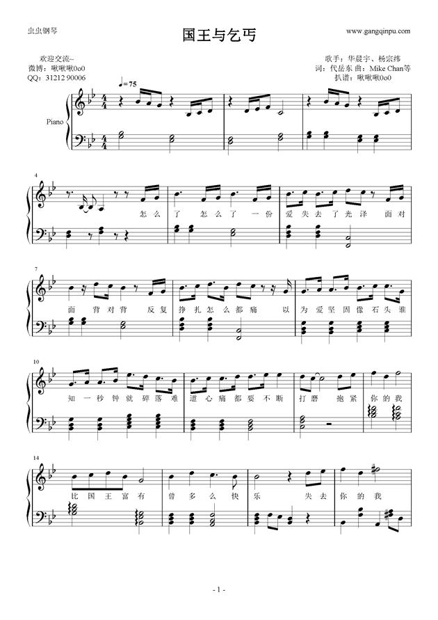 国王与乞丐钢琴谱 第1页