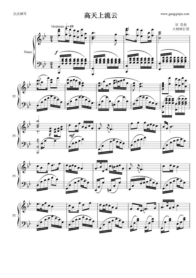 高天上流云钢琴谱 第1页