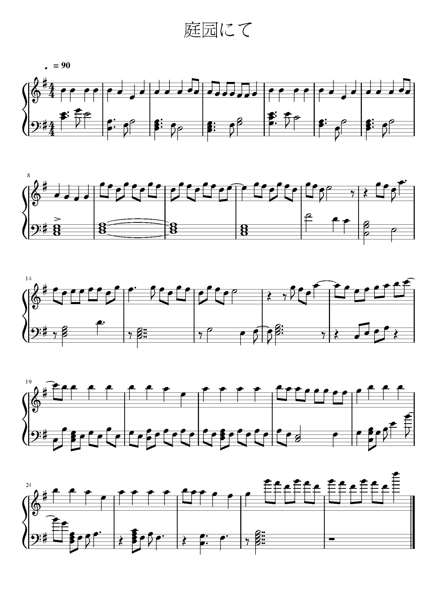 庭园にて GUMI钢琴谱 第1页