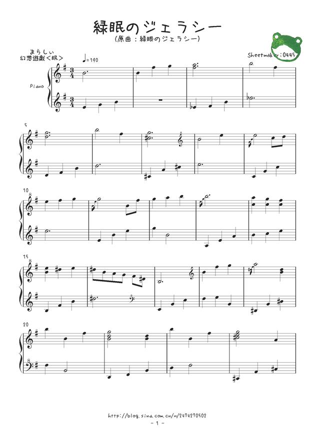 �v眠のジェラシ�`钢琴谱 第1页