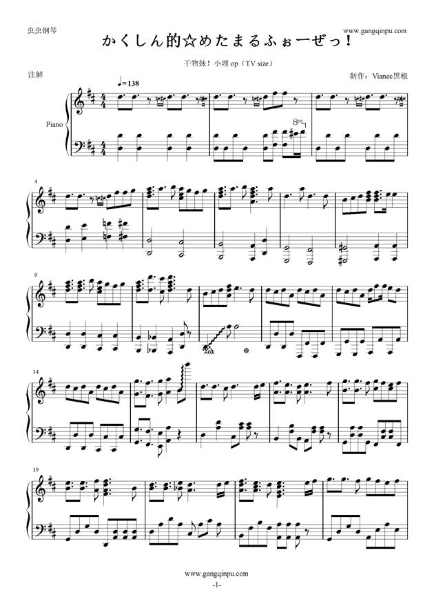 かくしん的☆めたまるふぉ~ぜっ!【干物妹,小埋op  TV版】钢琴谱 第1页