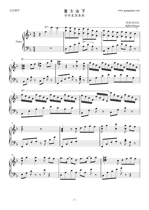 富士山下钢琴谱 第1页