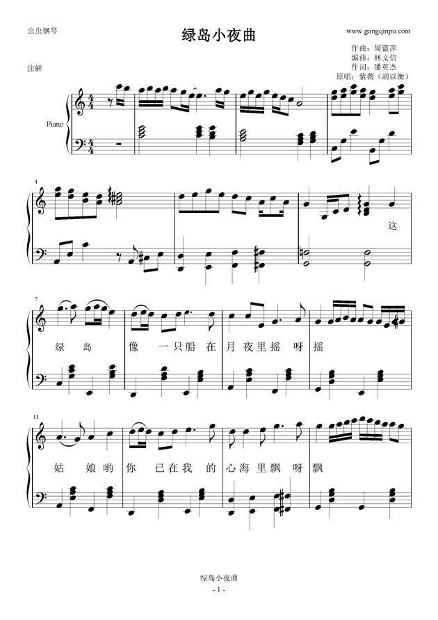 绿岛小夜曲,绿岛小夜曲钢琴谱,绿岛小夜曲钢琴谱网,绿岛小夜曲