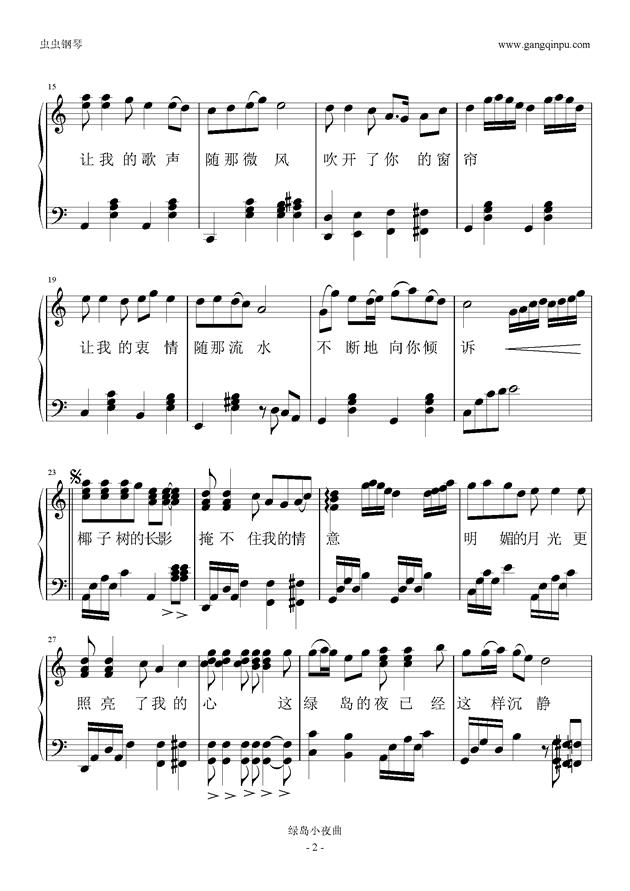 绿岛小夜曲钢琴谱 第2页