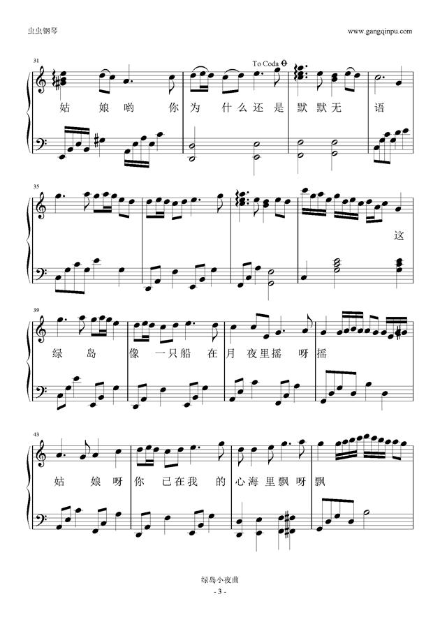 绿岛小夜曲钢琴谱 第3页
