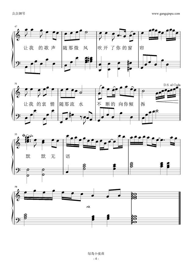 绿岛小夜曲钢琴谱 第4页