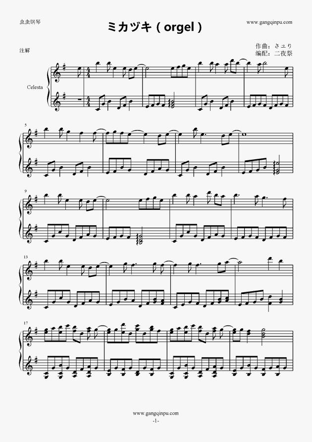 ED ミカヅキ钢琴谱 第1页
