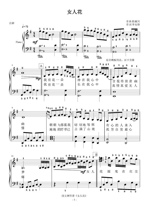 女人花钢琴谱 第1页