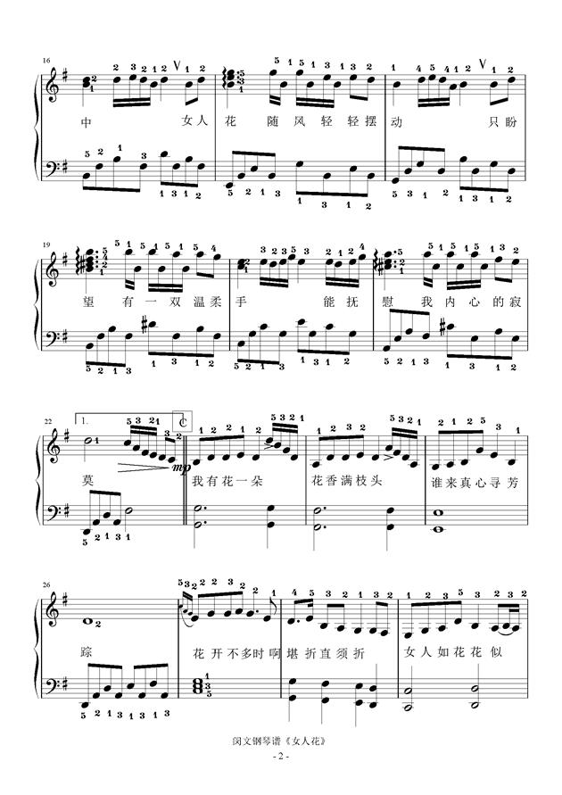 女人花钢琴谱 第2页