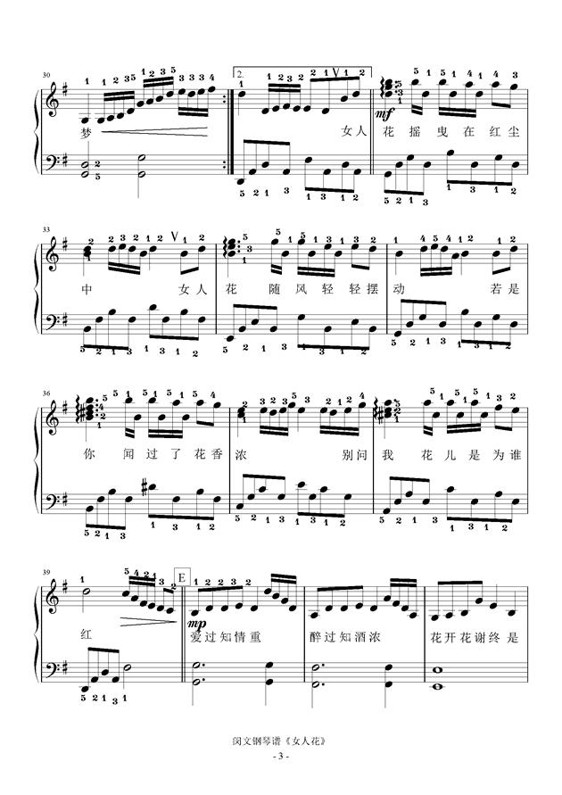 女人花钢琴谱 第3页