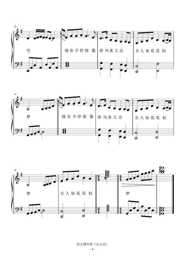 女人花钢琴谱 第4页
