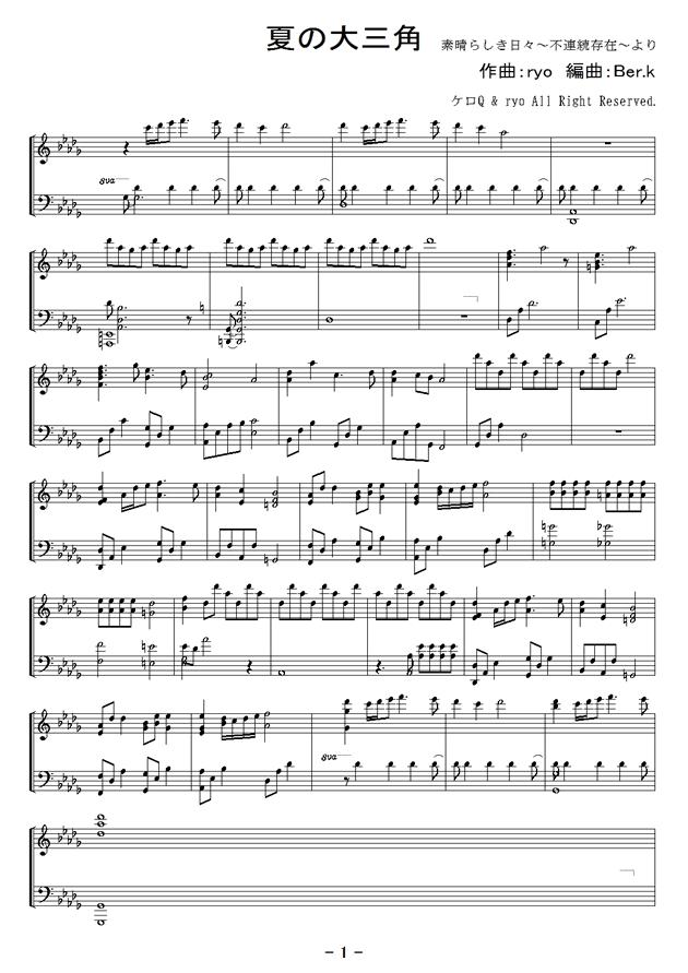 夏の大三角钢琴谱 第1页