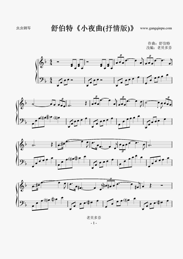 舒伯特钢琴谱 第1页