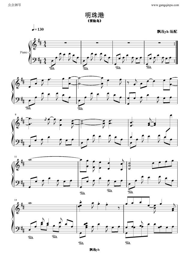 明珠港钢琴谱 第1页