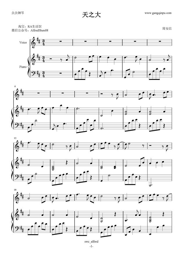 天之大,天之大钢琴谱,天之大钢琴谱网,天之大钢琴谱大全,虫虫钢