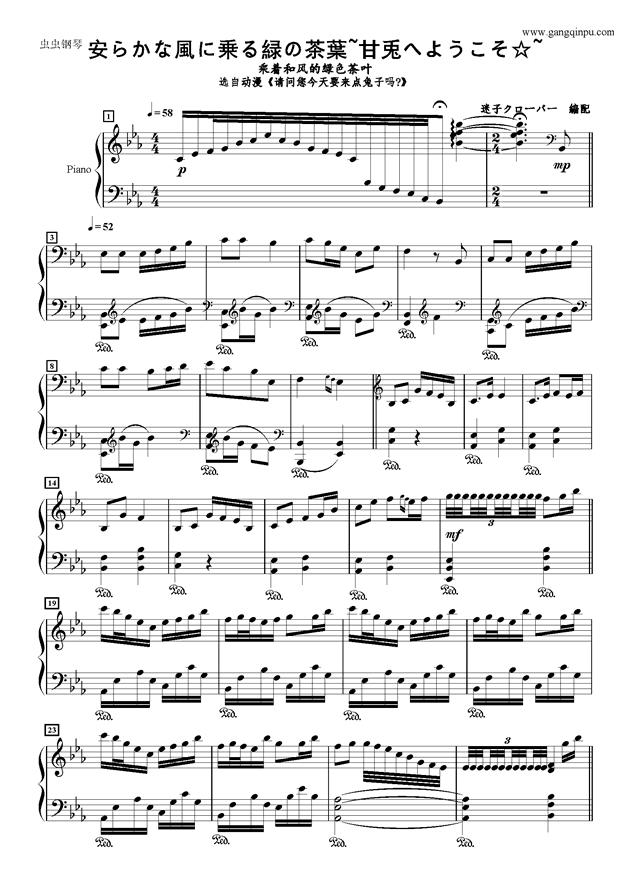 安らかな�Lに�\る�vの茶�~钢琴谱 第1页
